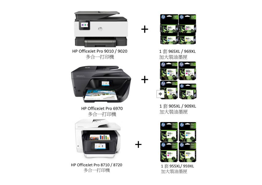 "HP OfficeJet Pro ""buy 2 get 5"" Promotion"